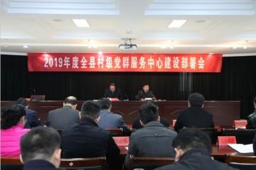 丰县召开2019年度全县村级党群服务中心建设部署会