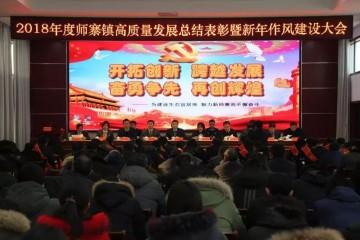 聚力2019·共赢高质量发展,师寨镇召开誓师大会