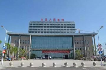 中国县级医院300强出炉!丰县这家医院厉害了!