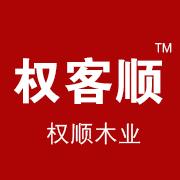 丰县权顺木材加工厂