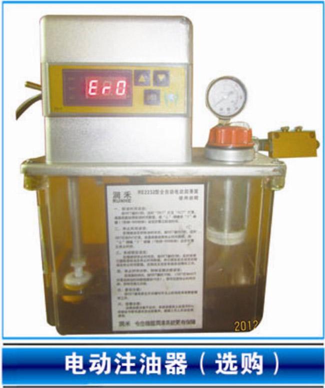 电动注油器