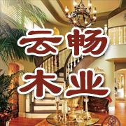 丰县云畅木业有限公司