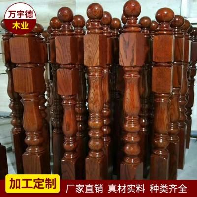 厂家供应阳台飘窗围栏 实木雕花楼梯立柱 室内烤漆楼梯小柱