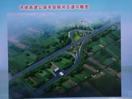 好消息!住这个地区的丰县人注意,以后家门口就能上高速!