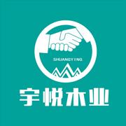丰县宇悦木业有限公司