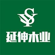 徐州延伸木业有限公司