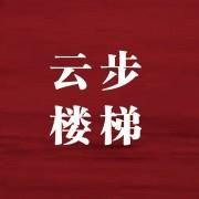 徐州云步楼梯有限公司