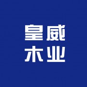 江苏皇威木业有限公司