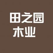 徐州田之园木业有限公司