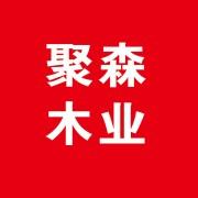 徐州聚森木业有限公司