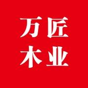 徐州万匠木业有限公司