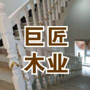 丰县巨匠木业有限公司