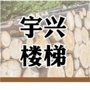 丰县宇兴木材加工厂