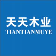 徐州天天木业有限公司